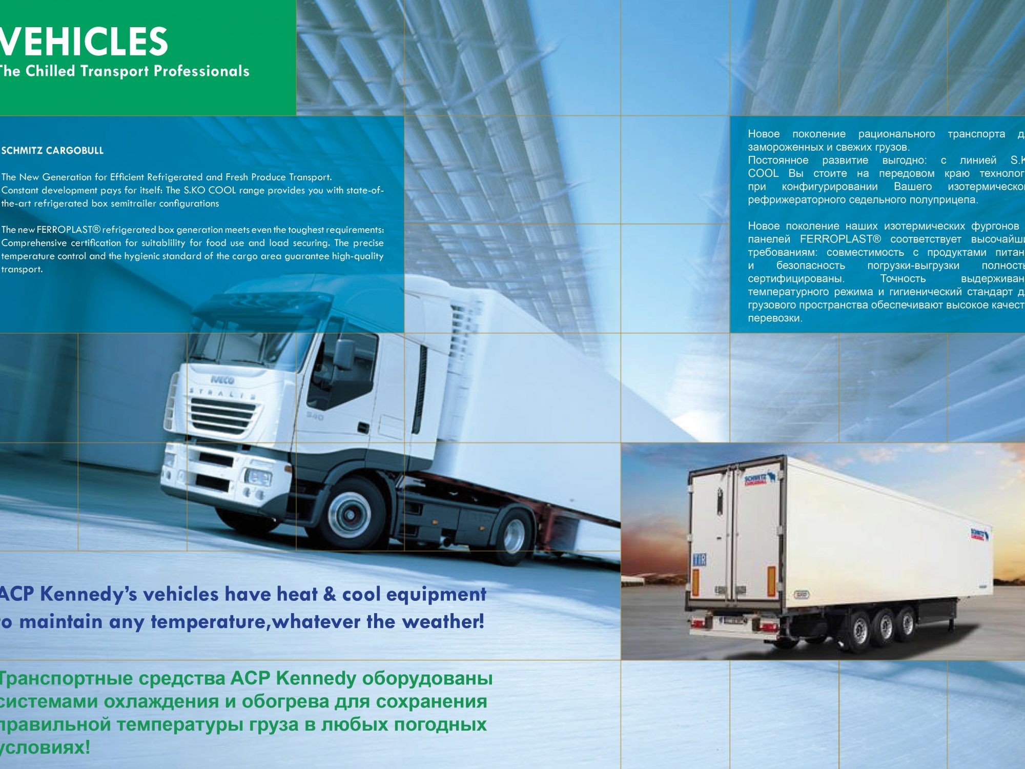 Transport Company Brochure